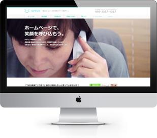 ホームページ制作横浜セーノ